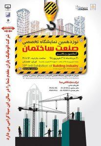 19مین نمایشگاه صنعت ساختمان - اتوماتیک یاران