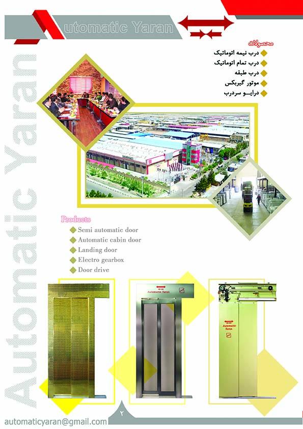 آسانسور،درب آسانسور،درب یاران،آسانسور یاران،اتوماتیک یاران،کاتالوگ یاران